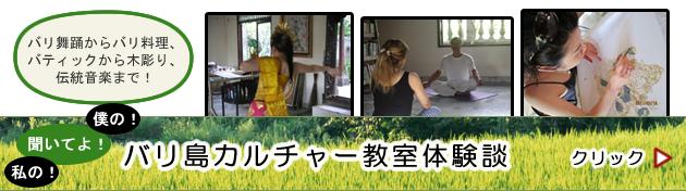 バリ島カルチャークスール体験談