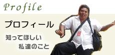 プロフィール|バリ島カルチャースクール〜宿泊〜大好きバリ!!